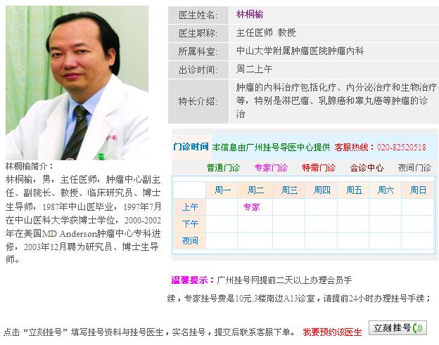 广州儿童医院诊疗卡